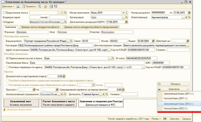 образец реестр сведений в фсс о пособиях по нетрудоспособности - фото 4