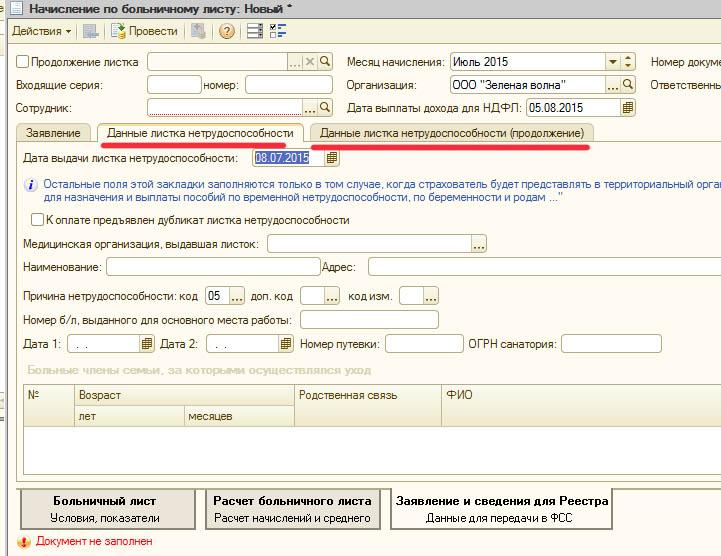 образец реестр сведений в фсс о пособиях по нетрудоспособности - фото 3